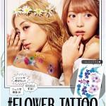 scawaii_flower_3