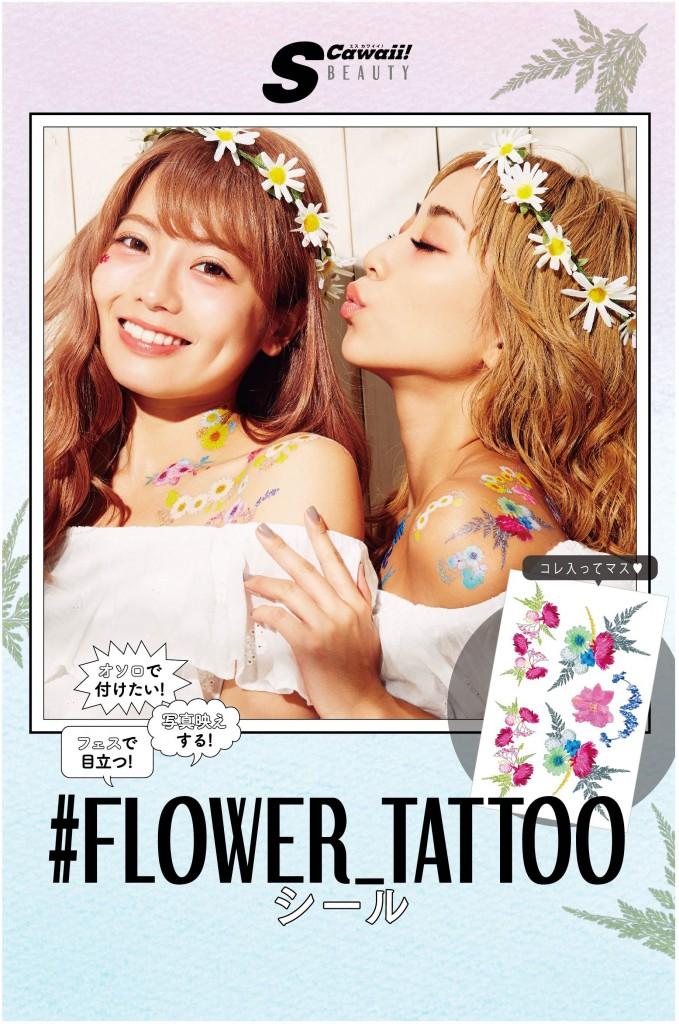 scawaii_flower_4