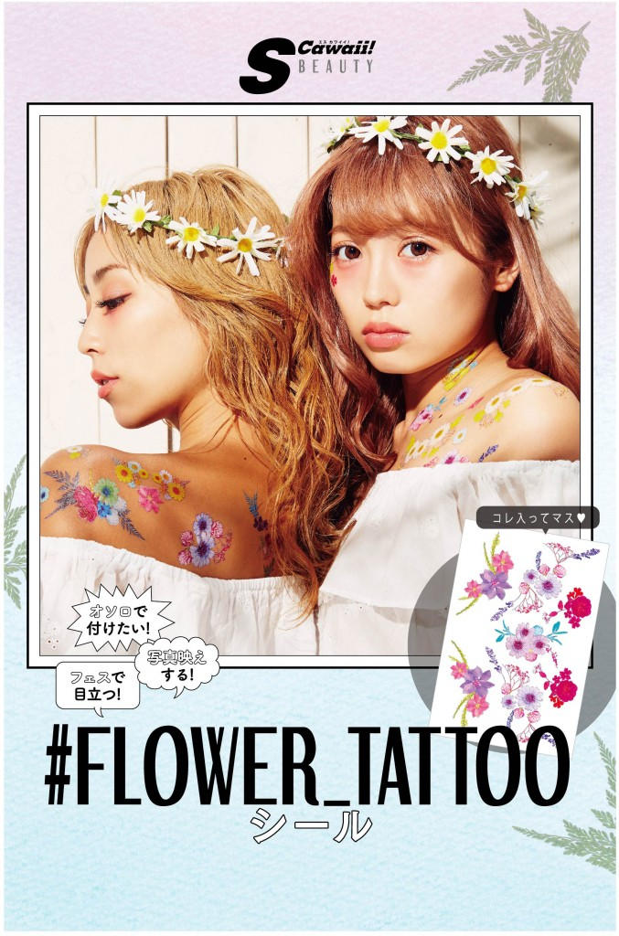 scawaii_flower_5