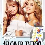 scawaii_flower_6